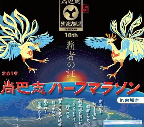 第18回 尚巴志ハーフマラソンの副賞に採択決定!